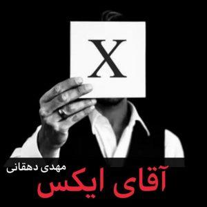 آقای ایکس