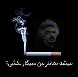 میشه بخاطر من سیگار نکشی؟