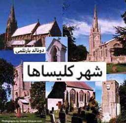 شهر کلیساها