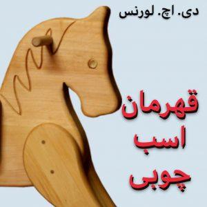 قهرمان اسب چوبی