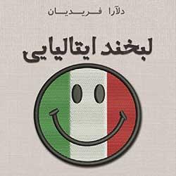 لبخند ایتالیایی