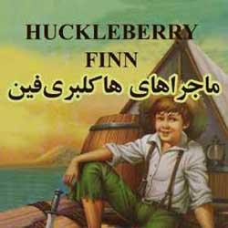 ماجراهای هاکلبری فین