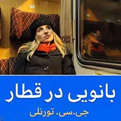 بانویی در قطار