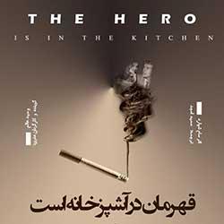 قهرمان در آشپزخانه است