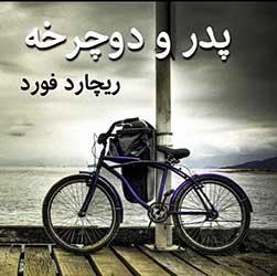 پدر و دوچرخه