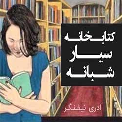 کتابخانه سیار شبانه