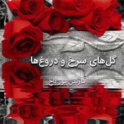 گلهای سرخ و دروغها