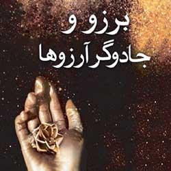 برزو و جادوگر آرزوها