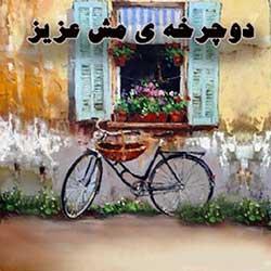 دوچرخه مش عزیز