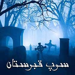 سوپ قبرستان