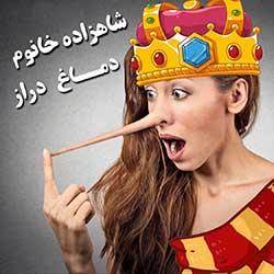 شاهزاده خانم دماغ دراز