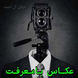 عکاس با معرفت