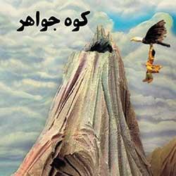 کوه جواهر