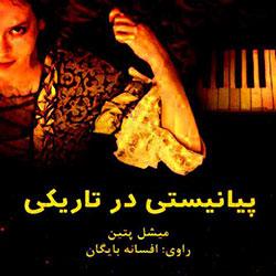 پیانیستی در تاریکی