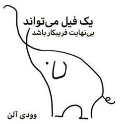 یک فیل میتواند بینهایت فریبکار باشد