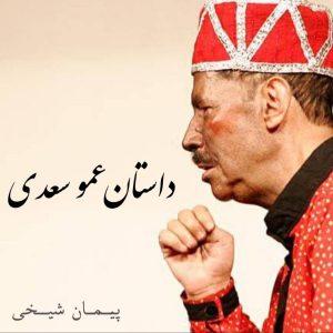 داستان عمو سعدی