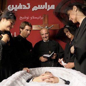 مراسم تدفین