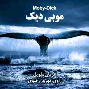موبی دیک