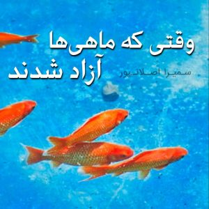 وقتی که ماهی ها آزاد شدند