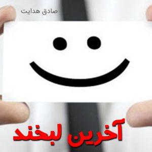 آخرین لبخند