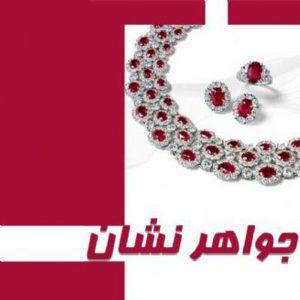 جواهرنشان