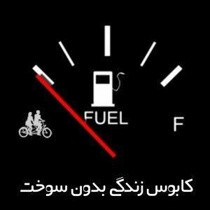 کابوس زندگی بدون سوخت