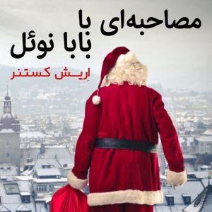 مصاحبهای با بابانوئل
