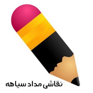 نقاشی مداد سیاهه