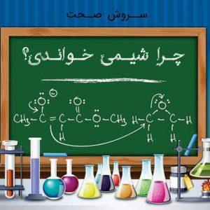 چرا شیمی خوندی
