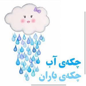 چکه آب چکه باران