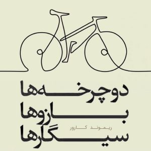 دوچرخه ها بازوها سیگارها