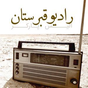 رادیو قبرستان